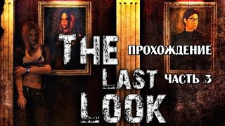 The Last Look прохождение часть 3 Небольшой пожар