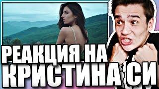 Реакция на Kristina Si - КОСМОС (клип)