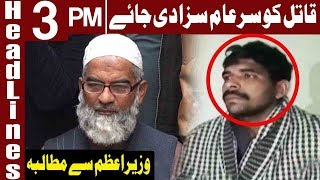 Zainab's Father Urges PM To Order Public Execution | Headlines 3 PM | 15 October 2018 | Express News
