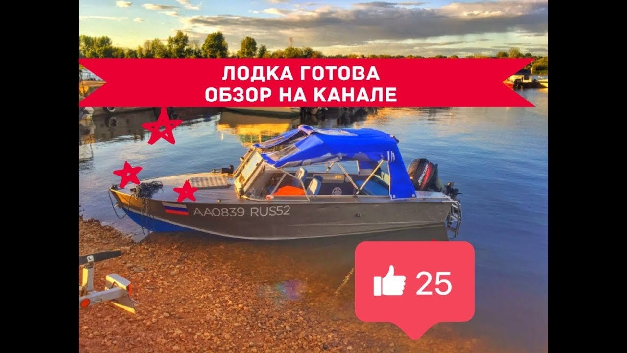 Итог проекта лодка прогресс-4/Обзор лодки/Стоимость проекта/Кратко о тюнинге