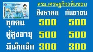#บัตรคนจน #บัตรสวัสดิการแห่งรัฐ สรุปล่าสุด! แจกเงินเร่งด่วน 2,600 บาท ใครได้อะไรบ้าง