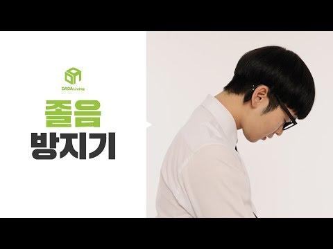 [다다리빙] 공부할 때 필수! 졸음 방지기