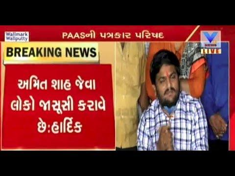Hardik Patel Alleged BJP Over Sex CD Prior Gujarat Elections 2017  | Vtv News