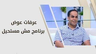 عرفات عوض - برنامج مش مستحيل