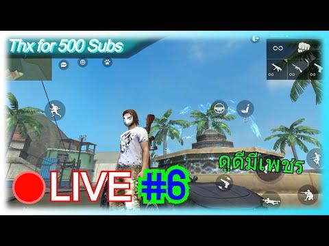 สตรีมสดฟีฟาย LIVE  Free Fire ดูดีมีเพชร - Thx for 500 Subs #6