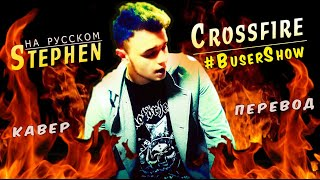 Stephen - Crossfire [ На Русском ] Cover by #BuserShow (гитара, вокал, кахон, бубен)