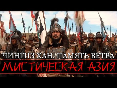 Мистическая Азия - Чингиз Хан. Память ветра (документальные фильмы)