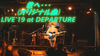君へ...(LIVE'19 at DEPARTURE at Higashita,Kawagoe,Saitama) ~3年半ぶりの「埼玉ライヴ」 の映像,第十一弾!!~