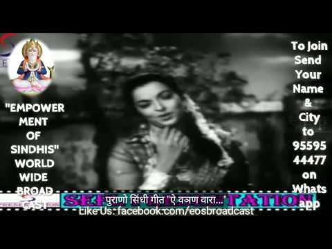 ऐ वञण वारा  Ae Wanad Wara  Sindhi Song  Movie Abana  Sarla Samtani, Shila Ramani, Kaan Mohan