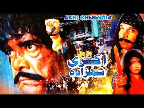 AKRI SHEHZADA (1993) - SULTAN RAHI & SAIMA - OFFICIAL PAKISTANI MOVIE