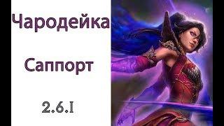 Diablo 3: билд чародей саппорт 2.4.2