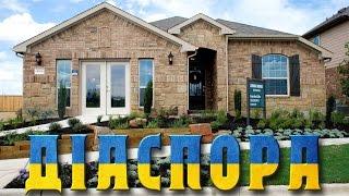 Діаспора | Вартість будинків в США 3 | Нове житло в Америці