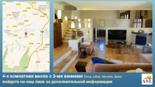 4-х комнатная вилла с 3-мя ваннами в Finca, Lliber, Alicante(, 2015-07-02T01:42:27.000Z)