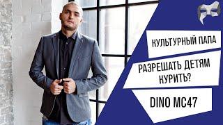 Dino MC47 - О СЕКСЕ, ВОСПИТАНИИ И ГЕЯХ / Культурный папа#5