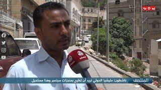 ناشطون : مليشيا الحوثي تريد أن تطيح بمنجزات سبتمبر وهذا مستحيل