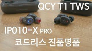 네?? IP010-X pro 가 소리가 좋다고요? - …