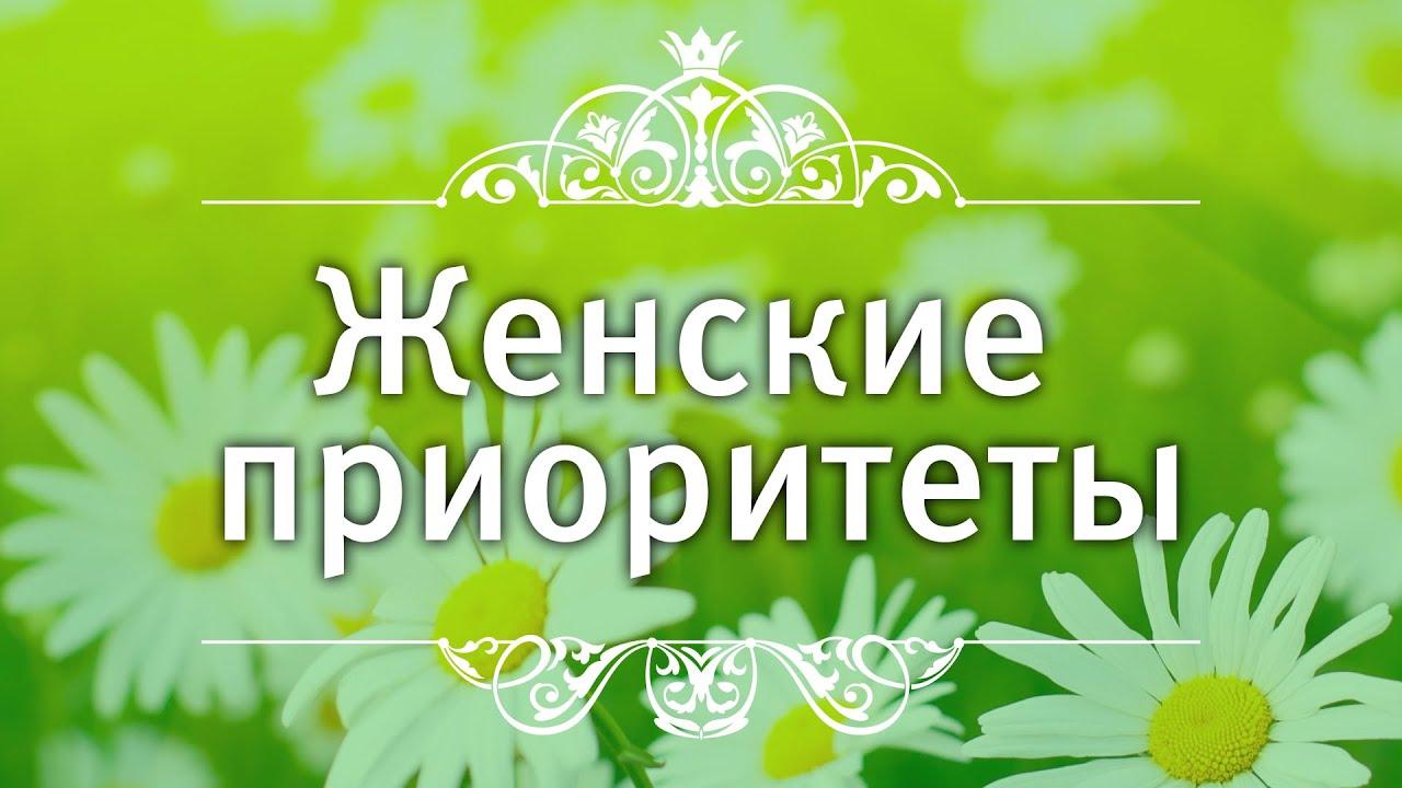 Екатерина Андреева - Женские приоритеты.