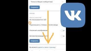 Как удалить страницу Вконтакте с телефона (2019)