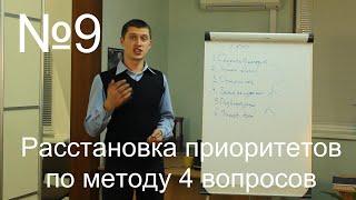 Обучение тайм-менеджменту - видео-уроки по тайм-менеджменту Олега Лялика. Выпуск 9. Приоритеты