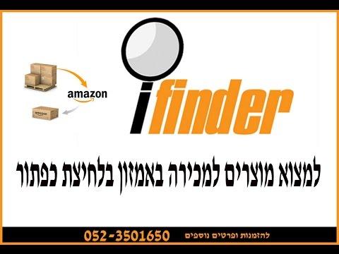 איך למצוא מוצרים באמזון בלחיצת כפתור- התוכנה i-finder