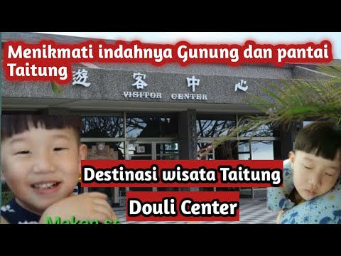 douli-center-taitung