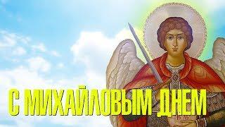 С Праздником Михайлов день! Красивое Видео Поздравления для друзей на Михайлов день