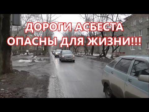 Автомобилисты провели общественную экспертизу состояния дорог. Дороги Асбеста ОПАСНЫ для ЖИЗНИ!!!