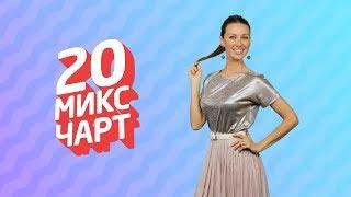 ТОП 20 МИКС ЧАРТ | 1HD Music Television (171 выпуск)