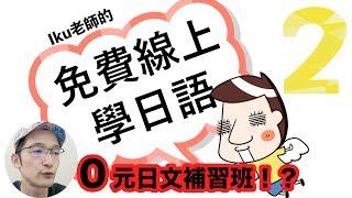 【第2課】Iku老師的免費線上學日語!你先不用去補習班!!!