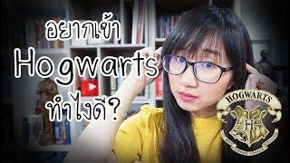 เล่าเรื่อง Harry Potter : อยากเข้าเรียน Hogwarts ทำไง? | Point of View