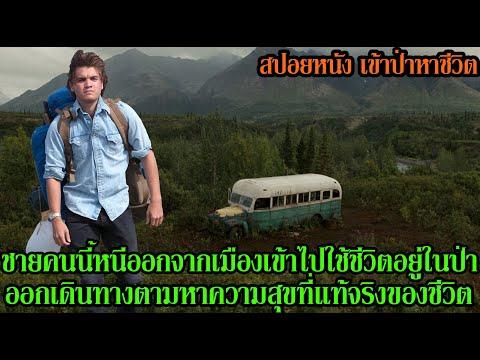 สปอยหนัง l ชายคนนี้หนีออกจากเมืองเข้าไปใช้ชีวิตอยู่ในป่า ออกเดินทางตามหาความสุขที่แท้จริงของชีวิต