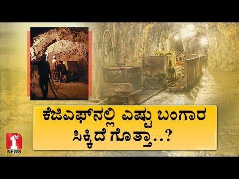 Download KGF real story in kannada || kolar gold fields history in