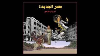 Marwan Moussa - Masr El Gedida (Official Audio) مروان موسى - مصر الجديدة