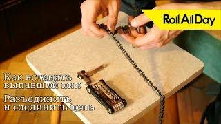 Как разъединить цепь или вставить выпавший пин. Roll All Day FAQ Bike 6(Это шестое видео из серии базовых обучалок для новичков