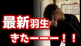 最新の羽生結弦キター!! (その他のおすすめ動画) 羽生結弦エキシビ...