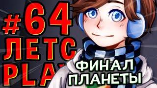 Lp. #Пробуждение #64 НЕ БУДЕТ ПРОДОЛЖЕНИЯ БРОНИ • Майнкрафт