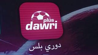 عيش الكرة السعودية بطريقة مختلفة ولا تدع اهم الاحداث تفوتك مع تطبيق دوري بلس