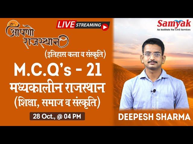MCQs on मध्यकालीन राजस्थान (शिक्षा समाज व संस्कृति) Aapno Rajasthan, Part - 21, by Deepesh Sharma