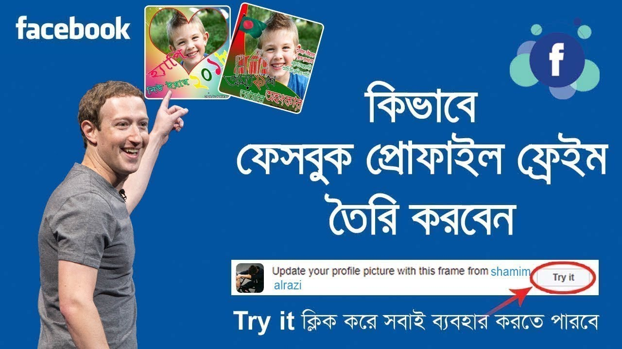 How to create facebook frame || fb profile frame || make ...
