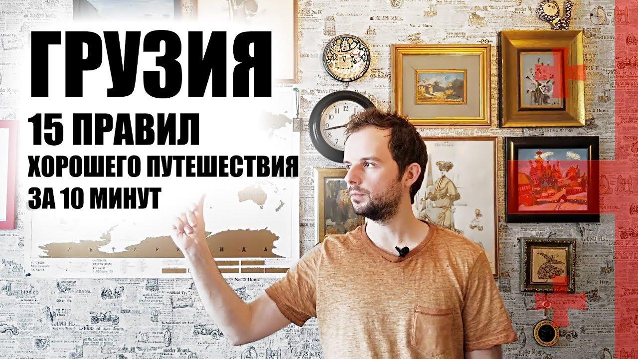 ГРУЗИЯ. 15 Правил Хорошего Путешествия. За 10 Минут (საქართველო)