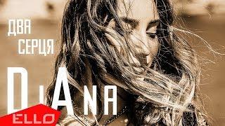 Diana - Два серця  Премьера