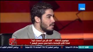 هي مش فوضي - د/ عمرو التلبانى....وثقت فى صديقى وكتبت له وصل امانة رفع عليا قضية بيه