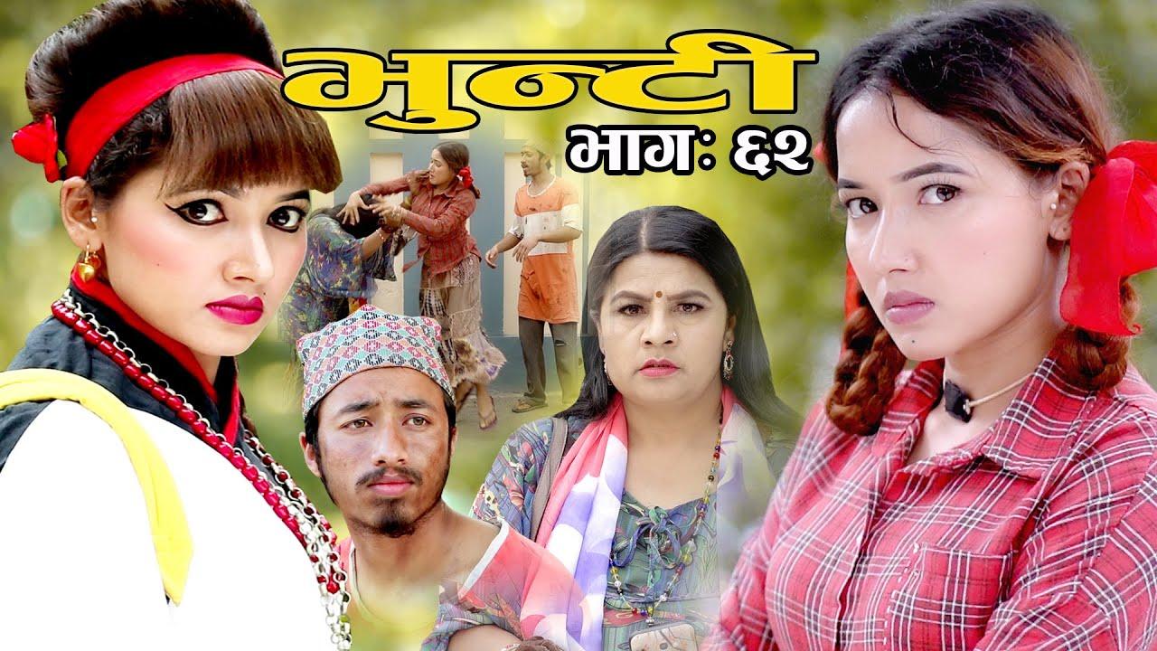 Bhunti II भुन्टी II Episode- 62 II Asha Khadka II Sukumaya  II  June 14 , 2021