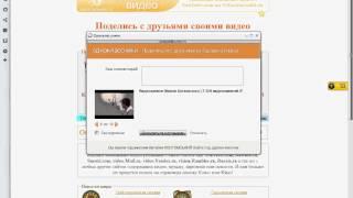 Как загрузить видео в однокласники с Вконтакте(Вот ссылка на етот сайт http://klass.parog.net/. Если чтото не понятно то пишите мне ВКонтакте http://vk.com/id123831405. Или..., 2012-03-10T15:32:09.000Z)