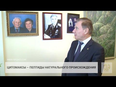 Фильм «Пептиды Хавинсона» Часть 2