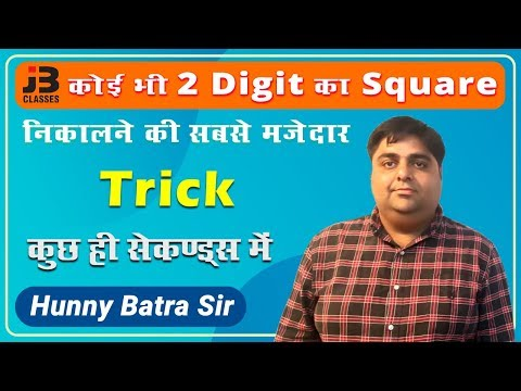 Best Square Trick in Hindi By Hunny Sir | JB CLASSES