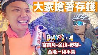 【徒步環島】大家都搶著存錢!!Day 3-4 富貴角-金山-野柳-基隆-和平島| 小象出走中系列 #2