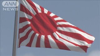 韓国が「旭日旗」の持ち込み禁止を求めIOCに書簡(19/09/12)