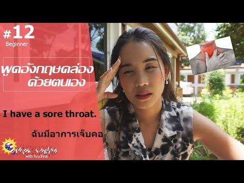 ฝึกพูดภาษาอังกฤษคล่องด้วยตนเอง #12 ฉันมีอาการเจ็บคอ I have a sore throat.