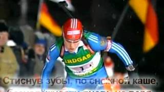 Russian biathlon / Через Тернии к Звездам (сlip AleXXII)